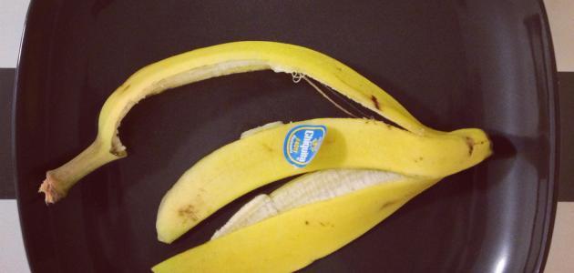 فوائد قد لاتعرفها عن قشر الموز
