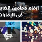 ارقام محامين قضايا مخدرات في الإمارات
